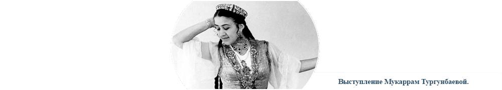 Mukarram Turghunboeva